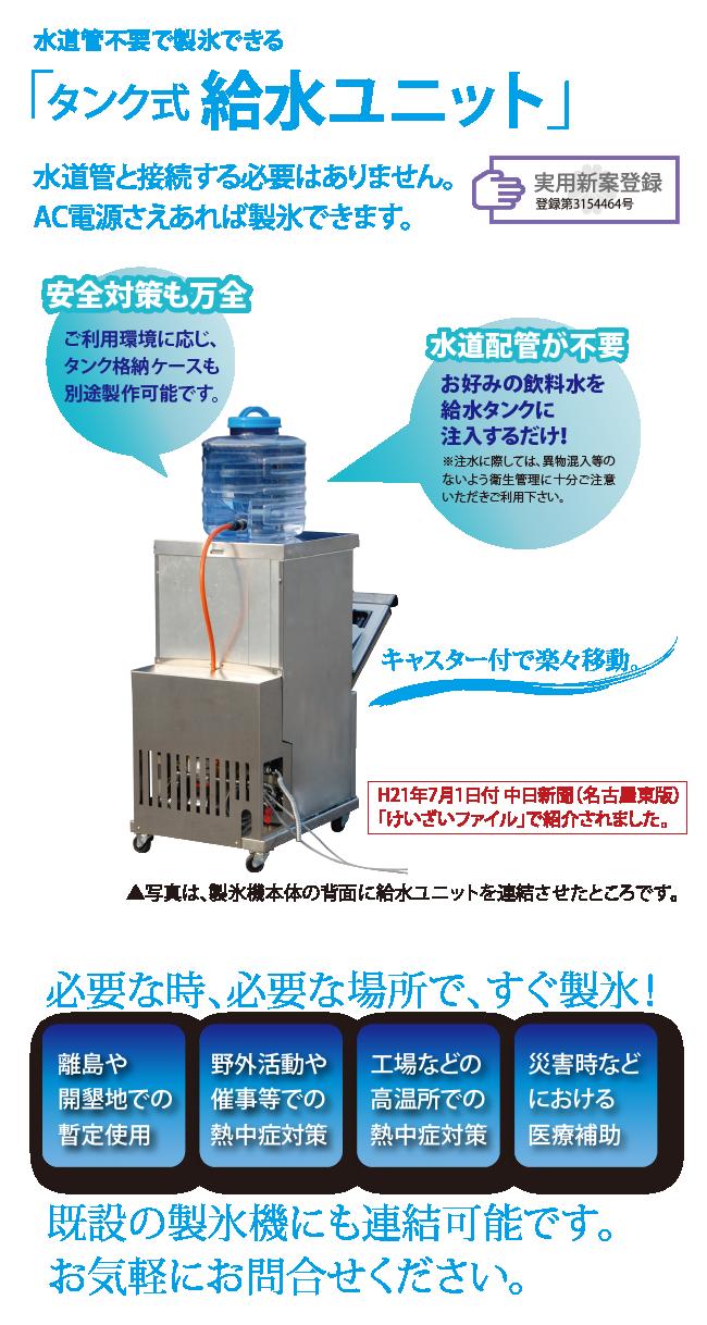 水道管不要で製氷できるタンク式給水ユニット