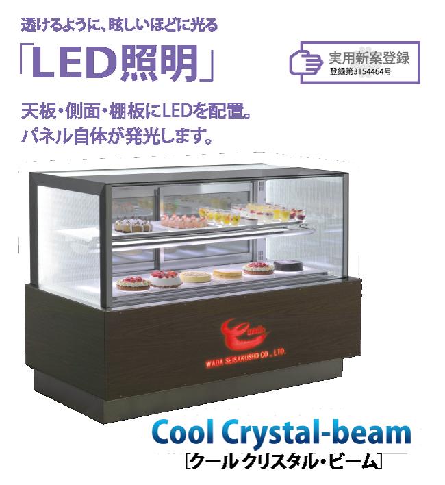 LED照明の冷蔵ショーケース